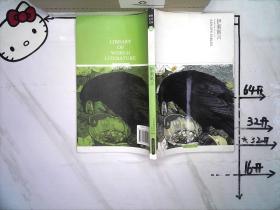 世界文学文库001:伊索寓言(插图全译本)