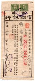民国30年:梅县-中国银行【特种活期存款单】贴有二枚民国印花税票