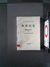 九年义务教育初级中学试用课本 世界历史教学参考书 第一册