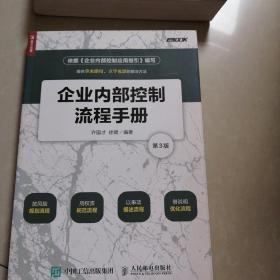 企业内部控制流程手册