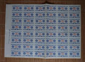 1956年安徽省粮食厅调剂粮票原粮10斤整版48枚