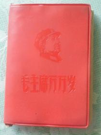 64开红宝书  毛主席万万岁(即:毛主席诗词)  内含:一张林题,19张毛席黑白照,23幅手书   九品