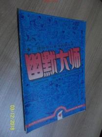幽默大师(1994年第4期).