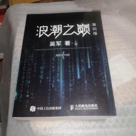 浪潮之巅(第四版)(上下册)