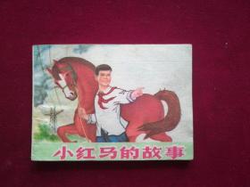 小红马的故事