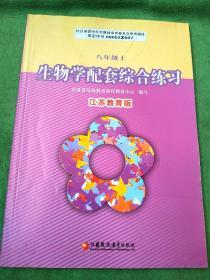 包邮配套综合练习 生物 八8年级上册 (配江苏教育版)2020年适用江苏凤凰教育出版社