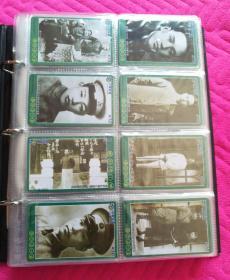 蒋介石电话卡