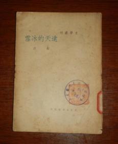 民国旧书《远天的冰雪》再版!馆藏!!!