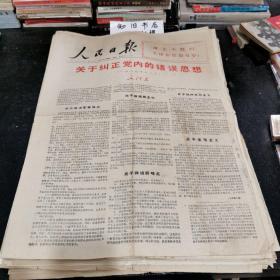 文革报纸 人民日报 1967年1月28日