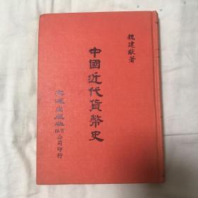 中国近代货币史(精装影印)