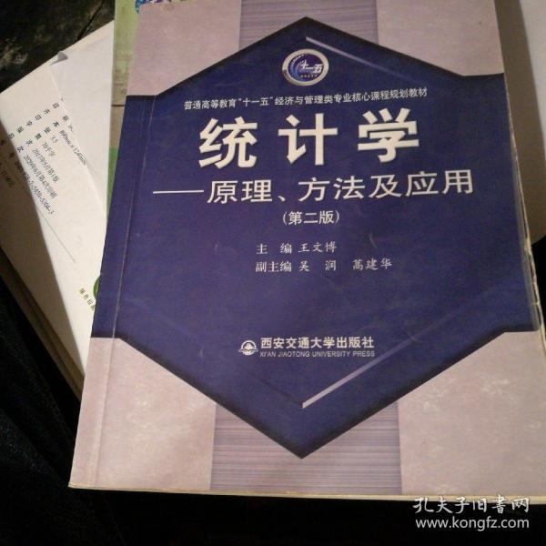 """统计学----原理、方法及应用(第二版)(普通高等教育""""十一五""""经管理类教材)"""
