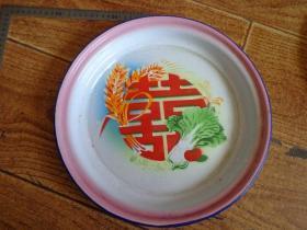 喜字、麦穗、白菜、萝卜搪瓷盘