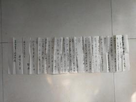 平成八年日本国驻广州总领事馆样手卷式毛笔信札一通 带封 尺寸69*19.5cm