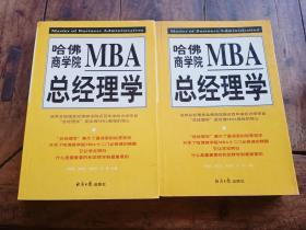 哈佛商学院MBA总经理学(上下册)