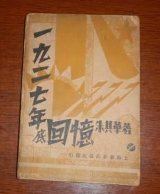 罕见!民国旧书《一九二七年底回忆》初版3000部!