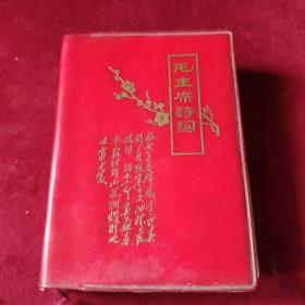 毛主席诗词(64开本)内有林像