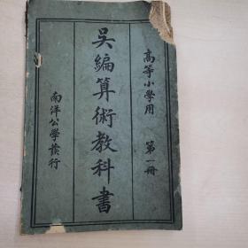 吴编算术教科书  第一册
