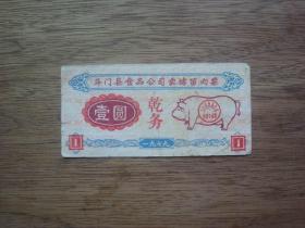 79年斗门县肉票(壹圆)