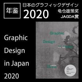 GRAPHIC DESIGN IN JAPAN 2020 JAGDA 日本平面设计协会作品年鉴
