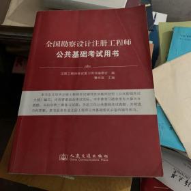 全国勘察设计注册工程师公共基础考试用书