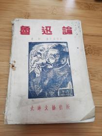 1946年 大连文协初版 卢正义选编《鲁迅论》第二辑 一册