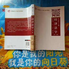 中国政法大学精品系列教材:经济法学(第2版)
