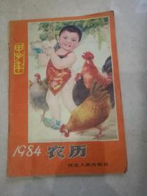 1984年农历