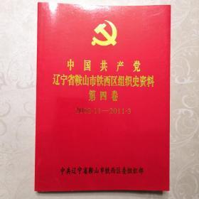 中国共产党  辽宁省鞍山市铁西区组织史资料  第四卷(2002.11—2011.3)