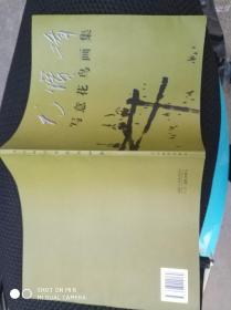 尤宝峰写意花鸟画集,98年一版一印