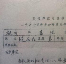 著名书法家、浙江省书协主席早年钢笔字登记表一张带附页