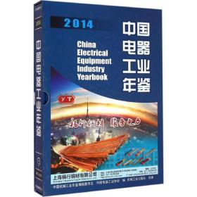 中国电器工业年鉴2014