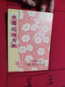 创汇回流 中国扬州剪纸 菊花8张 小32开 046