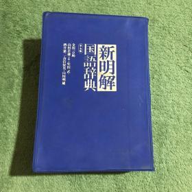 新明解国语辞典(第五版)