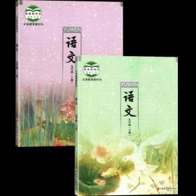 全新正版 2020苏教版初中语文课本教材书9九年级上下册全套2本 9九年级上册下册语文书 江苏凤凰教育出版社