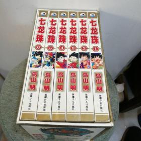 七龙珠,六册全(二版一印)