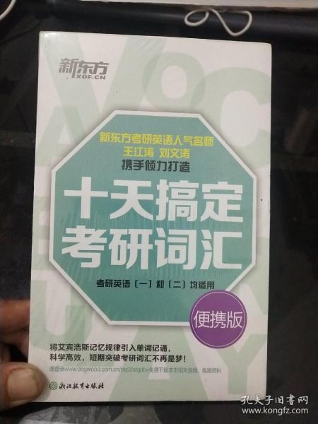 新东方·十天搞定考研词汇(便携版)