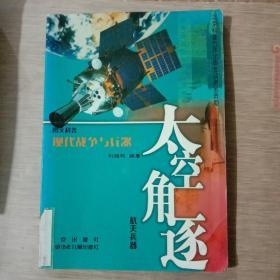 太空角涿(舰天兵器)/图文科普现代战争与兵器