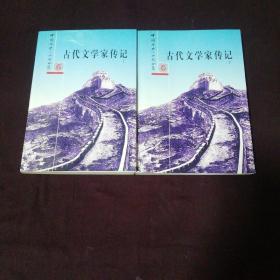 古代文学家传记上下(正版保证)