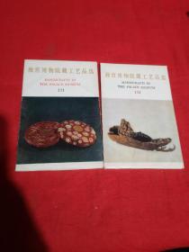 故宫博物院藏工艺品选,明信片2  3(两套合售)