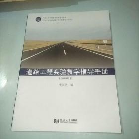 道路工程实验教学指导手册(2019版)