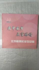 圆中国梦 展富腾情—邮票