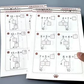 2本借十法凑十法数学思维训练全套口算题卡天天练幼小衔接升小学一年级儿童算术10二20以内加减法幼儿园中大班练习册学前平十破十