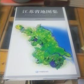江苏省地图集(8开精装)