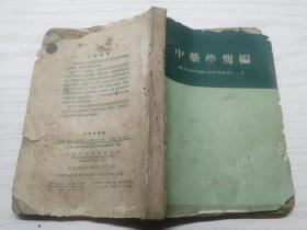 中药学简编 中医研究院 编