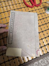 民国稀见线装资料书:四库全书珍本初集目录(一册)