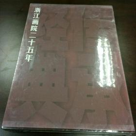 浙江画院二十五年因为是膜封起的没填好,没打开..9787534027765