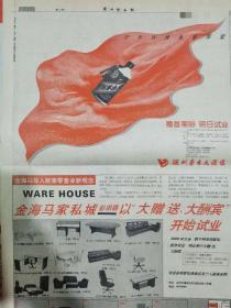 特圳特区报--百年辉煌,承蒙厚爱 贵州茅台酒;