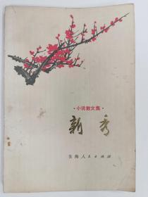 新秀 文革文学 小说散文集 插图本   一版一印