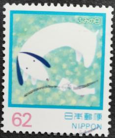 日本信销邮票 ふみの日 犬と小鸟の手纸(樱花目录C1389)