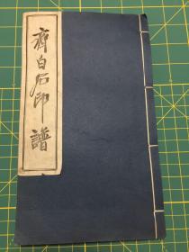 齐白石印谱—1986年首都博物馆影印